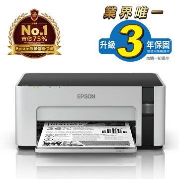 愛普生EPSON M1120 黑白連續供墨印表機(C11CG96507)