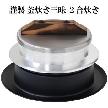 ウルシヤマ金属工業 謹製釜炊き三昧 2合炊き