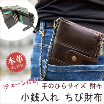 財布 レザー 本革 ウォレット 二つ折り チェーン付き 男性 メンズ ギフト プレゼント 贈り物 ギフト かわいい 使いやすい シンプル 手のひらサイズ 通学 通勤