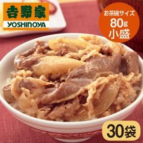 吉野家 ミニ牛丼 80g×30袋