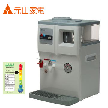 元山11.5L蒸汽式溫熱開飲機(YS-863DWE)