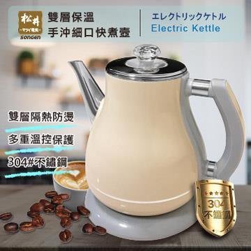 SONGEN松井 雙層保溫手沖細口快煮壺(KR-372)
