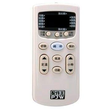PJW 日立專用型冷氣遙控器(RM-HI01A)