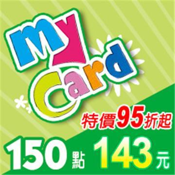 MyCard 150點(MyCard150點(95折起))