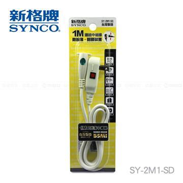 新格牌SYNCO 防脫落2孔1M中繼線(SY-2M1-SD)