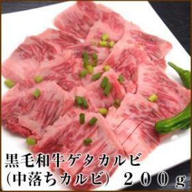 中落ちカルビ 牛肉 焼肉 国産和牛 中落ち カルビ 肉ギフト 焼肉用 黒毛和牛ゲタカルビ