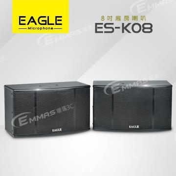 EAGLE 8吋全音域頂級廂房喇叭(ES-K08)