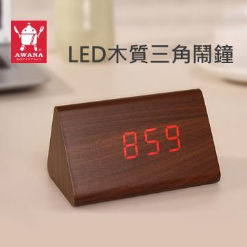(福利品)AWANA LED木紋自然風三角鬧鐘(G-JS001)