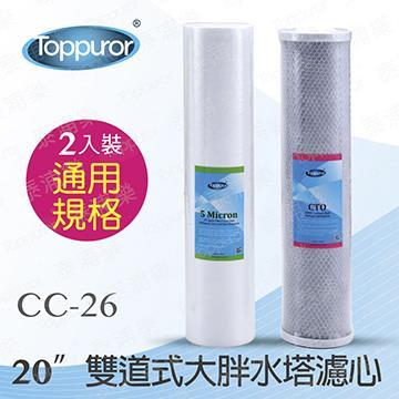 泰浦樂 20吋雙道大胖濾心(CC-26)