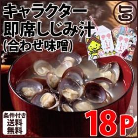 平野缶詰 キャラクター即席しじみ汁(合わせ味噌) 46g×18P 島根県 中国地方 新鮮  条件付き送料無料