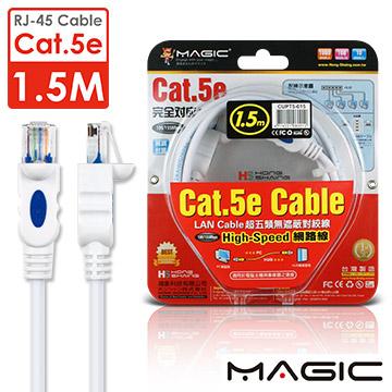 MAGIC Cat.5e 網路線 - 1.5M(CBH-CAT5-1.5M)