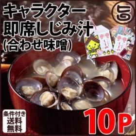 平野缶詰 キャラクター即席しじみ汁(合わせ味噌) 46g×10P 島根県 中国地方 新鮮  条件付き送料無料
