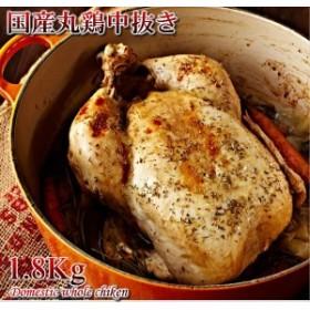国産新鮮丸鶏中抜き1.8kg 業務用 送料無料商品と同梱可能