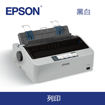 愛普生EPSON LQ-310 24針點陣印表機(C11CC25361T1)