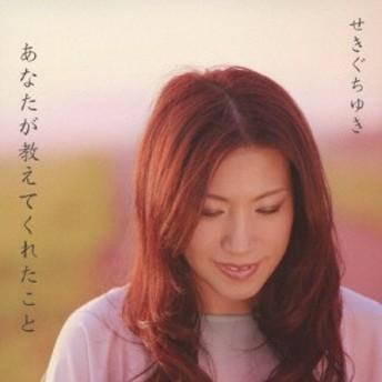あなたが教えてくれたこと/渡良瀬の夢/せきぐちゆき[CD]【返品種別A】