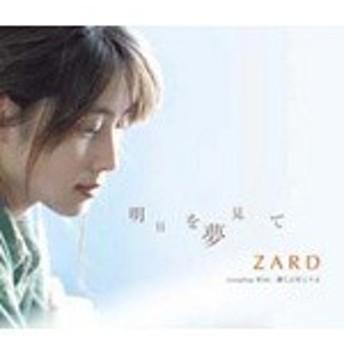 明日を夢見て/ZARD[CD]【返品種別A】