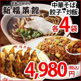 京都たかばし 新福菜館 中華そば・特製炒飯・特製餃子 3種 各4袋セット