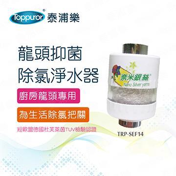 泰浦樂 龍頭抑菌除氯淨水器(TPR-SEF14)