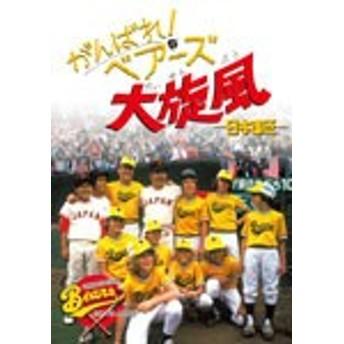 がんばれ!ベアーズ 大旋風-日本遠征-/トニー・カーティス[DVD]【返品種別A】