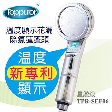 泰浦樂 溫度顯示花灑沐浴器(TPR-SEF06)