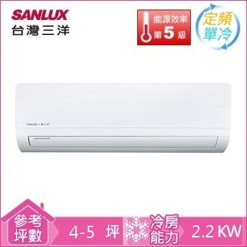 台灣三洋一對一定頻單冷空調(R410A)(SAC-22FE)