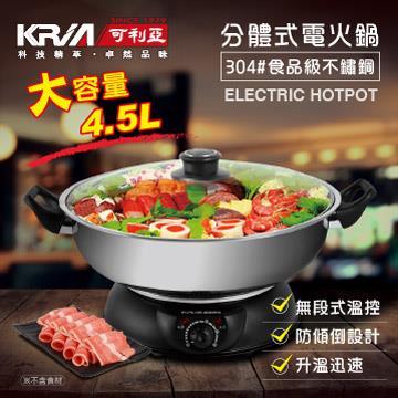 KRIA可利亞 4.5L分體式圍爐電火鍋/燉鍋(KR-842C)