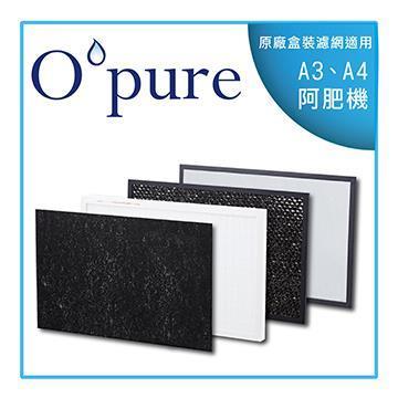 Opure A3/A4 空氣清淨機四層濾網組(A2-B.A2-C.A2-D.A3-E)