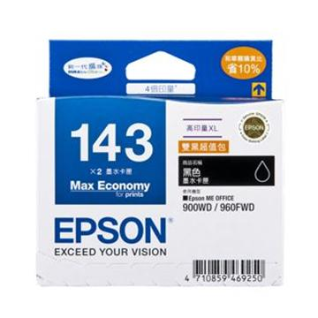 愛普生EPSON 143 高印量雙黑超值包(C13T143151)
