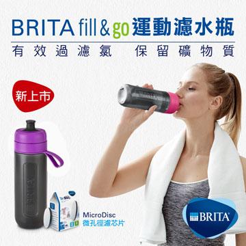 德國BRITA FILL&GO運動濾水瓶(紫色)(Active Filter Bottle)