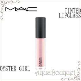 マック ティンテッド リップグラス 3.1ml オイスター ガール (OYSTER GIRL) M.A.C TINTED LIPGLASS