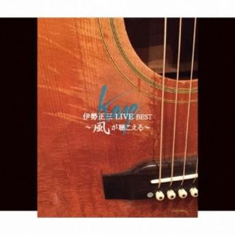 伊勢正三LIVE BEST~風が聴こえる~/伊勢正三[CD+DVD]【返品種別A】