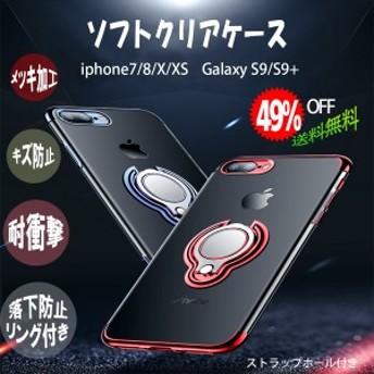 クリアケース カバー スマホケース ソフトケース TPU 耐衝撃 メッキ加工 リング付き ストラップホール iphone7/8 X/XS Galaxy S9/ S9+ 4