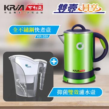 KRIA可利亞 不銹鋼炫彩快煮壺+濾水壺組(KR-389+PI-03)