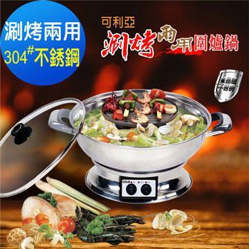 可利亞KRIA 涮烤兩用圍爐鍋/電火鍋/料理鍋/調理鍋/電烤爐/火烤兩用鍋/烤肉爐(KR-840)