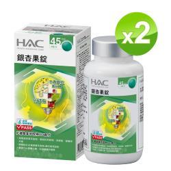 永信 HAC  銀杏果錠  180錠x2瓶