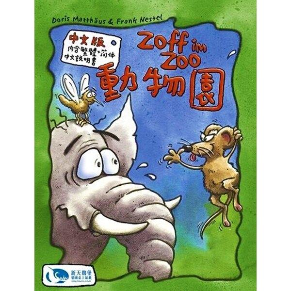 【新天鵝堡桌上遊戲】動物園 Zoff im Zoo(Frank's Zoo)-中文版