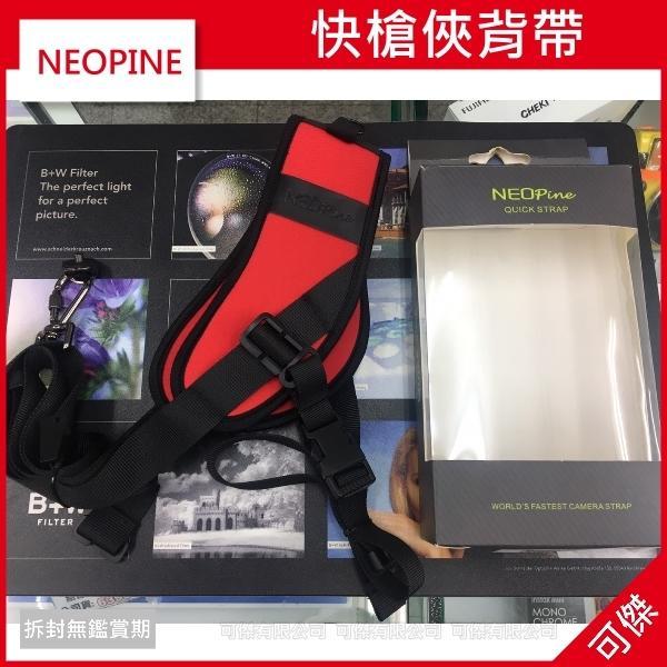 快槍俠背帶 適用 微單 單眼 CANON EOS SONY A6000 NIKON J5 周年慶特價 可傑