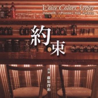 Voice Colors Series 06.~約束~/藤原啓治[CD]【返品種別A】
