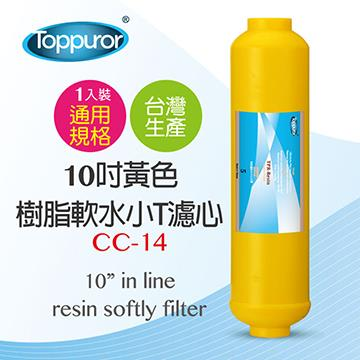泰浦樂 10吋黃色樹脂小T濾心(CC-14)