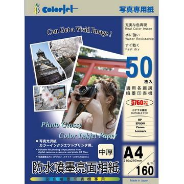 colorjet A4日本防水噴墨亮面相紙160gsm(PHO160-4)