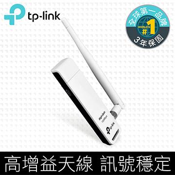 TP-Link TL-WN722N 高增益無線USB網路卡(TL-WN722N)
