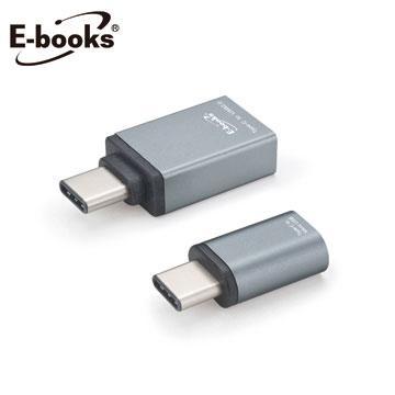 E-books X37 Type-C鋁製轉接頭雙入組(E-IPD107)