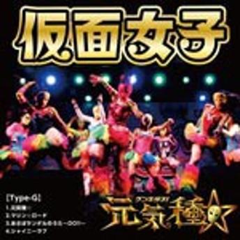 元気種☆(Type-G)/仮面女子[CD]【返品種別A】