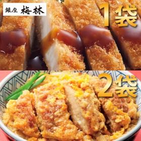 銀座梅林 ロースカツ・カツ丼の具セット