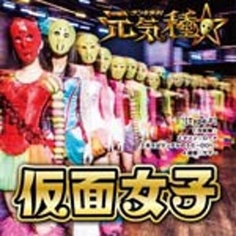 元気種☆(Type-F)/仮面女子[CD]【返品種別A】