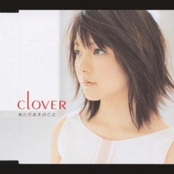 あたりまえのこと/CLOVER(椛田早紀ユニット)[CD]【返品種別A】