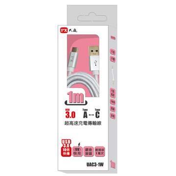 大通 PX Type-C USB 3.0 快充傳輸線 - 1M(UAC3-1W)