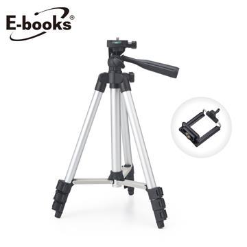 E-books N66 四段伸縮鋁合金直播三腳架(E-IPB164)