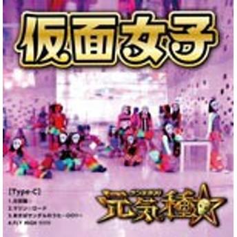 元気種☆(Type-C)/仮面女子[CD]【返品種別A】