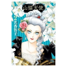 中古文庫コミック 山猫天使(文庫版)(2) / 名香智子